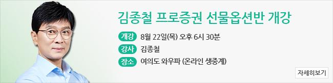 [김종철]선물옵션반 개강