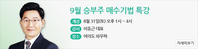 [이동근]9월승부주 특강