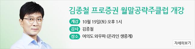[김종철]월말공략반 개강