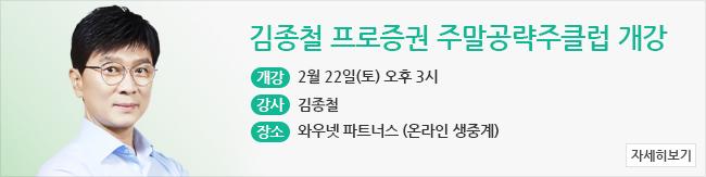 [김종철]주말공략반 개강