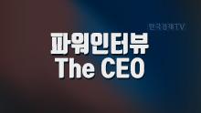 파워인터뷰 The CEO