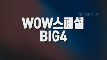 WOW스폐셜 BIG4 (최세일)