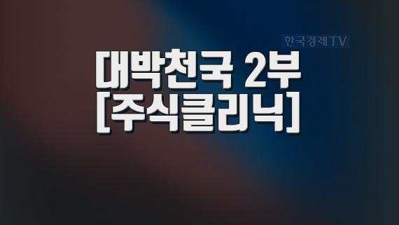 대박천국 2부