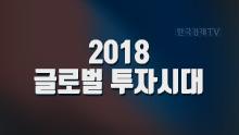 2018 글로벌 투자시대 1부