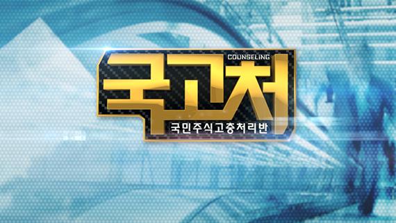 국고처 [HOME]