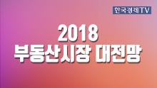 2018 부동산시장 대전망 1부