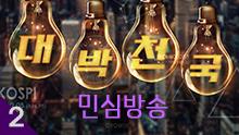 대박천국 2부 [민심방송]