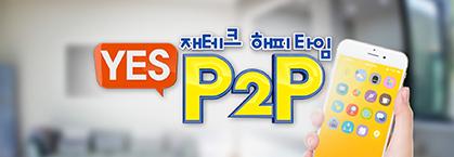 재테크 해피타임 'Yes P2P'