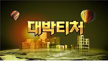 대박천국 2부 [대박티처 시즌3]