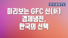 미리보는 GFC 신(新) 경제냉전, 한국의 선택