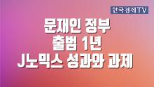 문재인 정부 출범 1년 J노믹스 성과와 과제