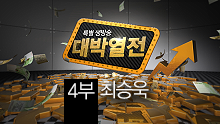 [특집] 대박열전 하반기 승부주 4부
