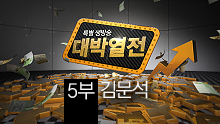 [특집] 대박열전 하반기 승부주 5부