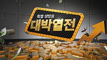 [특집] 대박열전 하반기 승부주 [HOME]