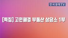 <특집>고민해결 부동산 상담소 1부