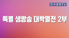 특별 생방송 대박열전 2부