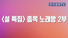 <설 특집> 종목 노래방 2부