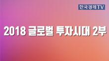 2018 글로벌 투자시대 2부