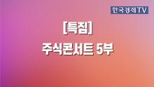 [특집] 주식콘서트 5부