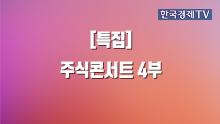 [특집] 주식콘서트 4부