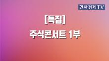 [특집] 주식콘서트 1부