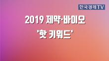2019 제약·바이오 '핫 키워드'