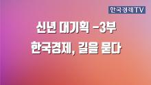신년 대기획 3부 한국경제, 길을 묻다