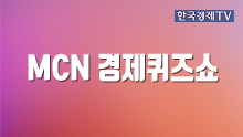 MCN 경제퀴즈쇼