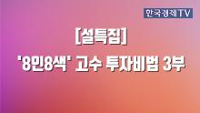 [설특집] '8인8색' 고수 투자비법 3부