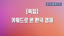 [특집] 키워드로 본 한국 경제