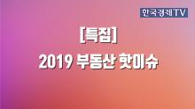 [특집] 2019 부동산 핫이슈