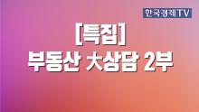 [특집] 부동산 大상담 2부