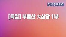 [특집] 부동산 大상담 1부