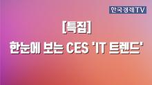 [특집] 한눈에 보는 CES 'IT 트렌드'