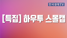 [특집] 하우투 스몰캡