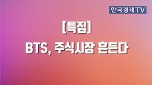 [특집] BTS, 주식시장 흔든다
