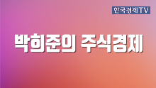 박희준의 주식경제