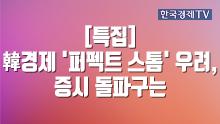 韓경제 '퍼펙트스톰' 우려, 증시돌파구는