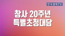 창사 20주년 특별초청대담