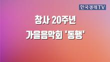 창사 20주년 가을음악회 '동행'