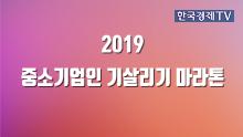 2019 중소기업인 기살리기 마라톤