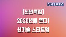 <신년특집> 2020년에 뜬다! 신기술 스타트업