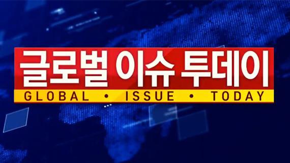 글로벌 이슈 투데이