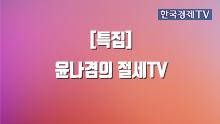 <특집> 윤나겸의 절세TV