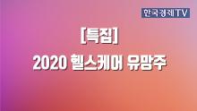 <특집> 2020 헬스케어 유망주