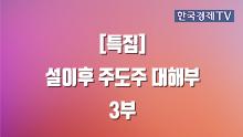 <특집> 설이후 주도주 대해부 3부