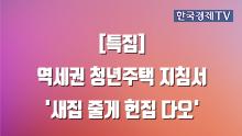 <특집> 역세권 청년주택 지침서 '새집 줄게 헌집 다오'