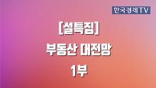 <설특집> 부동산 대전망 1부