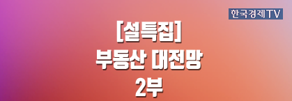 <설특집> 부동산 대전망 2부