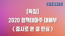 <특집> 2020 정책테마주 대해부 - 증시로 본 설 민심